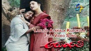 Laalijo Alakala Kulukula Full Video Song   Arundhathi   Soundarya   Ram Kumar   ETV Cinema