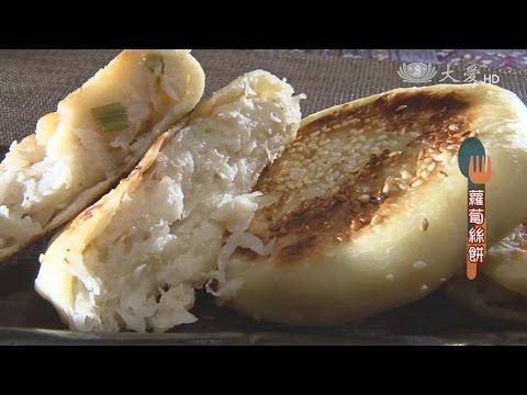 【現代心素派】20170510 - 在地好食材 - 蘿蔔絲餅