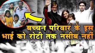 Amitabh Bachchan के परिवार का ये हिस्सा जी रहा है गरीबी में   दो जून की रोटी तक नसीब नहीं