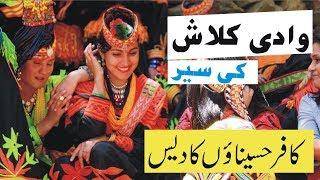 Kalash Valley Pakistan | Kalash Valley Dance, Girls, Festivals [Urdu]