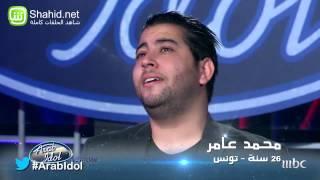 Arab Idol - تجارب الاداء - محمد عامر