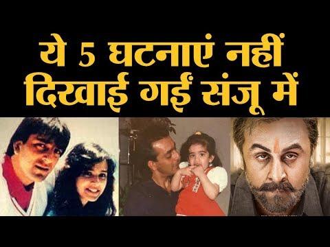 Xxx Mp4 पहली पत्नी ऋचा बाल ठाकरे और क्या क्या नहीं दिखाया Sanju Film में Sanjay Dutt Ranbir Kapoor 3gp Sex
