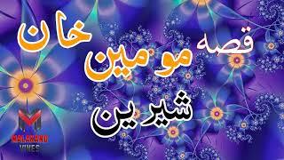 Pashto New Songs 2017 Qessa Momen khan Ao Sherenay Waheed Gul Pashto New 2017 HD Songs 1080p