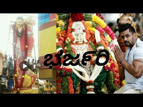 Xxx Mp4 Barjari Kannada Movie Opening Fans Celebration 3gp Sex