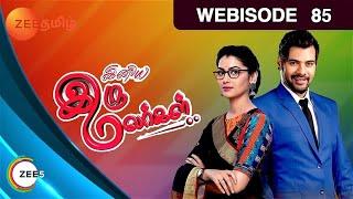 Iniya Iru Malargal - Episode 85  - August 8, 2016 - Webisode