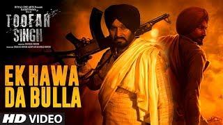 EK HAWA DA BULLA:  Toofan Singh Movie Song | Ranjit Bawa, Nachhatar Gill |