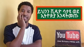 Ethiopia   ጉድ እንዳትሆኑ - በውጪ ሀገራት ያላችሁ ይህንን ቪዲዮ  ሳታዩ ወደ ኢትዮጵያ እንዳትመጡ