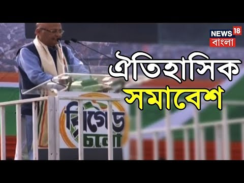 Xxx Mp4 TMC Rally Live Opposition Leaders Descend On Kolkata 3gp Sex