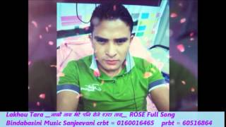 lakhau tara -लाखौ तारा भेटे पनि रोजे एउटा तारा__ ROSE__audio  Song__ Bindabasini Music _Sanjeevani