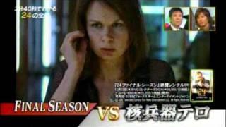 24 Final Season ~ Jack Bauer (Kiefer) came to Japanese TV show ~  ジャックバウアー