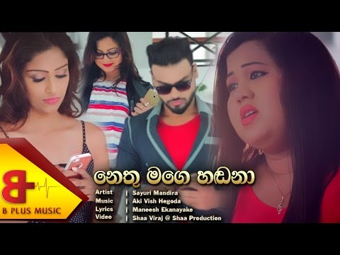 Nethu Mage Handana - Sayuri Mandira Official Music Video
