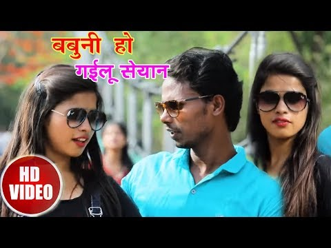 Xxx Mp4 सुपरहिट Video Song प्यारे प्रकाश कटिहार बबुनी हो गईलू सेयान Latest Bhojpuri Hit Video Song 3gp Sex