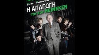 Η ΑΠΑΓΩΓΗ ΤΟΥ ΚΟΥ HEINEKEN (KIDNAPPING MR. HEINEKEN) - TRAILER (GREEK SUBS)
