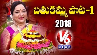 V6 Bathukamma Special Song-1 2018 | Gauri Gowrammalo 4K Video Song | V6 News