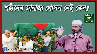 Dr Zakir Naik Lecture Bangla Dubbing | An Exclusive Open Question & Answer | Islamic Lecture Part-8