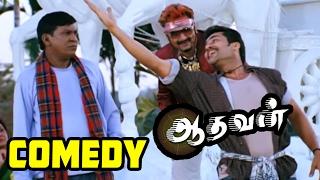 Aadhavan | Aadhavan full Tamil Movie Scenes | Suriya Sings Naan Aanai Ittal Song | Vadivelu Comedy