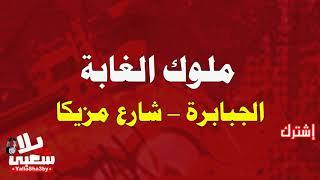 مهرجان الملك (ملك الغابة نمبر ون - المهرجان الجديد اللي مكسر مصر) مهرجانات 2019 - شارع مزيكا