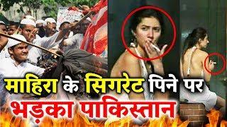 Ranbir Kapoor के साथ सिगरेट पीने पर Mahira Khan की पाकिस्तानियों ने लगाई क्लास