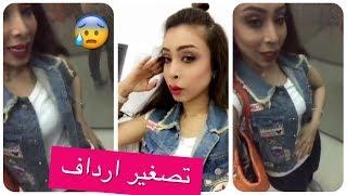 ابرار الكويتية تريد تصغير اردافها عكس العالم شاهد