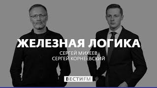 Железная логика с Сергеем Михеевым (24.07.17). Полная версия