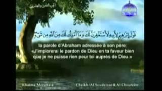 القرآن الكريم - الجزء الثامن والعشرون - الشريم و السديس
