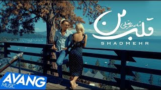 Shadmehr - Ghalbe Man OFFICIAL VIDEO 4K