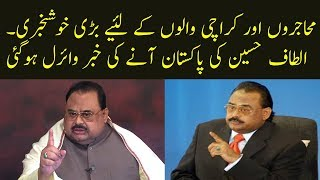 Altaf Hussain Return to Pakistan and ReOperate the MQM