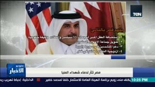 ستوديو الأخبار: جون هانا المستشار الاسبق للرئيس بوش يتهم قطر بتمويل جماعة الاخوان المسلمين