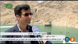 Iran made Khordad 15th hydro dam, Qom-roud river, Qom province سد پانزده خرداد رودخانه قم رود