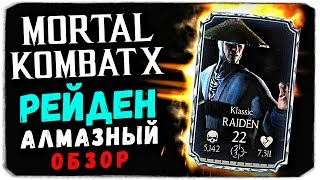 Mortal Kombat X Mobile: РЕЙДЕН КЛАССИЧЕСКИЙ, ОБЗОР
