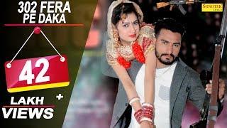 302 Fera Pe Daka || Full Song  | Binder Danoda, Neenu Sindhar Kd Bani Aala | New Song 2017
