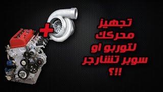 كيف تجهز محركك لتركيب توربو / سوبر تشارجر !!؟