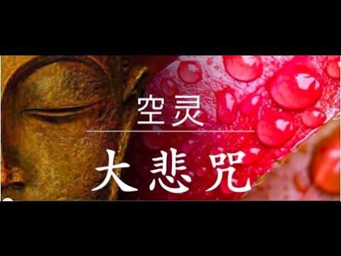 大悲咒 最新版本)-空灵