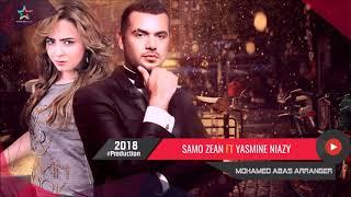 ديويتو ساموزين وياسمين نيازى 2018 | Duet Samozean Ft Yasmine Niazy