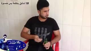 امير العبادي#الفه الك بخبزه
