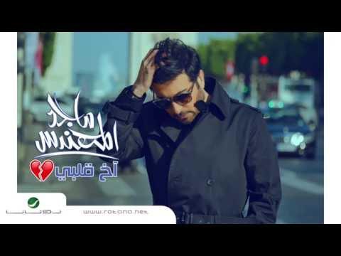 Xxx Mp4 Majid Al Mohandis Akh Qalby With Lyrics ماجد المهندس آخ قلبي بالكلمات 3gp Sex