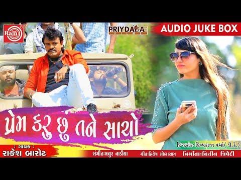 Xxx Mp4 Prem Karu Chhu Tane Sacho Rakesh Barot New Gujarati Song 2018 Audio 3gp Sex