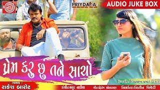 Prem Karu Chhu Tane Sacho   Rakesh Barot   New Gujarati Song 2018   Audio