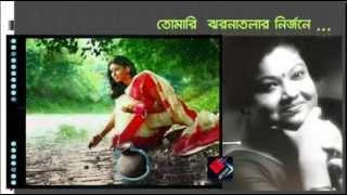 Tomari Jharna Tolar Nirjone - Sraboni Sen [ Panchokonya ]