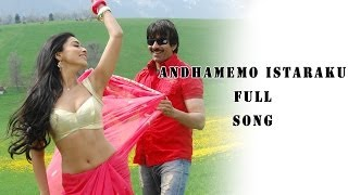 Andhamemo Istaraku Full Song || Don Seenu Movie || Ravi Teja, Shreya