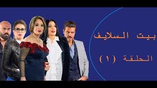 Episode 01 - Bait EL Salayf Series / مسلسل بيت السلايف - الحلقة الأولى