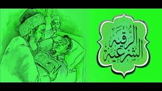 الرقية الشرعية من القران الكريم بصوت الشيخ السديس