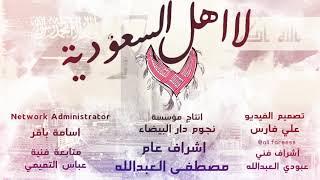 سيف عامر و حسام كامل # الاهل السعودية # اشترك في القناة +لايك