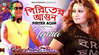 Tania Hasan - Piriter Agun | Sohel Khan | Jony | Saif and Faysal - Bangla New Song 2018