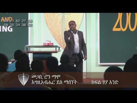 Xxx Mp4 Pastor Ron Mamo እግዚአብሄርን ደስ ማሰኘት 3gp Sex
