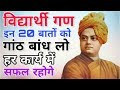 20 Success Tips for Students by Swami Vivekananda in Hindi