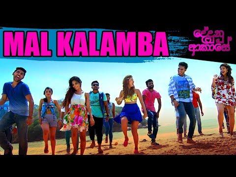 Xxx Mp4 Mal Kalamba Langa Official Music Video Dedunu Akase Movie 3gp Sex