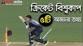 ক্রিকেট বিশ্বকাপ নিয়ে ৫টি অজানা তথ্য   5 Unknown Facts About Cricket World Cup