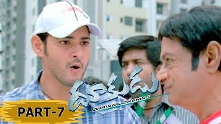 Dookudu Telugu Movie Part 7 - Mahesh Babu, Samantha, Brahmanandam - Srinu Vaitla