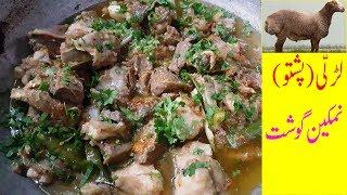 Peshawari Namkeen Gosht  - Lamb Saltish Karahi -  Laralli
